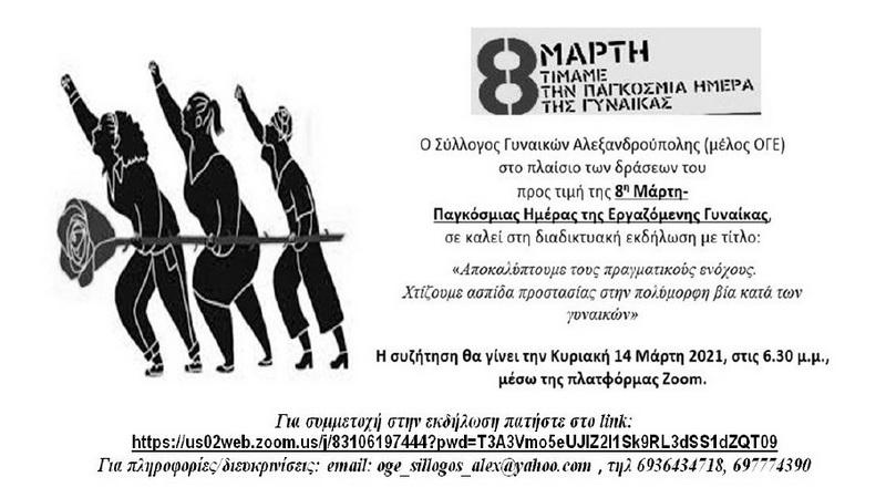 Διαδικτυακή εκδήλωση του Συλλόγου Γυναικών Αλεξανδρούπολης για την Παγκόσμια Ημέρα της Γυναίκας