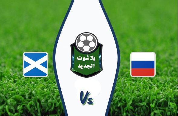منتخب روسيا يسخف منتخب أسكتلندا اليوم بتاريخ 10-10-2019 التصفيات المؤهلة لأمم أوروبا 2020