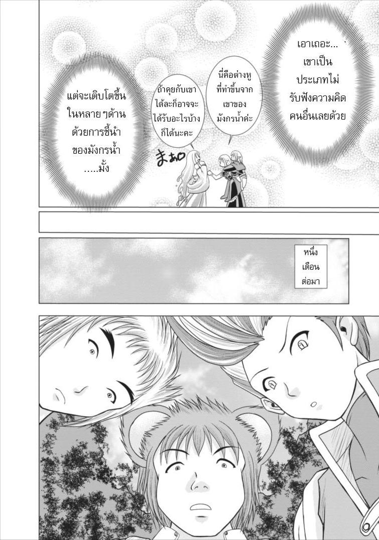Guild no Cheat na Uketsukejou - หน้า 8