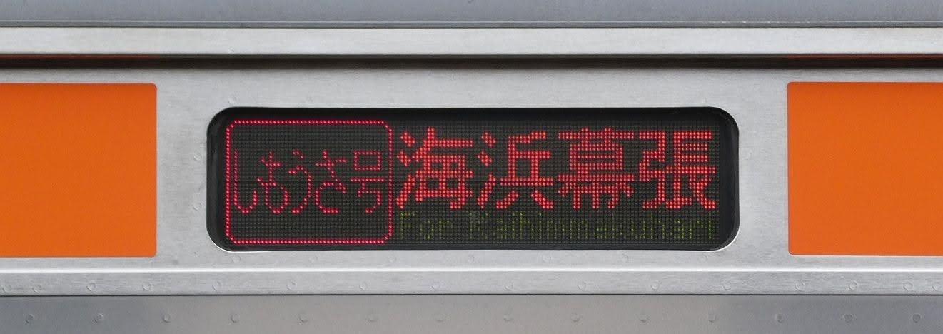 武蔵野線 しもうさ号 海浜幕張行き2 E231系