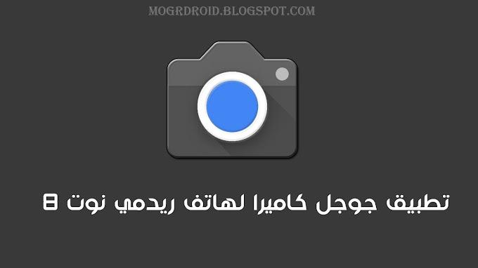 جوجل كاميرا لشاومي نوت 8 | google camera redmi note 8 تحميل