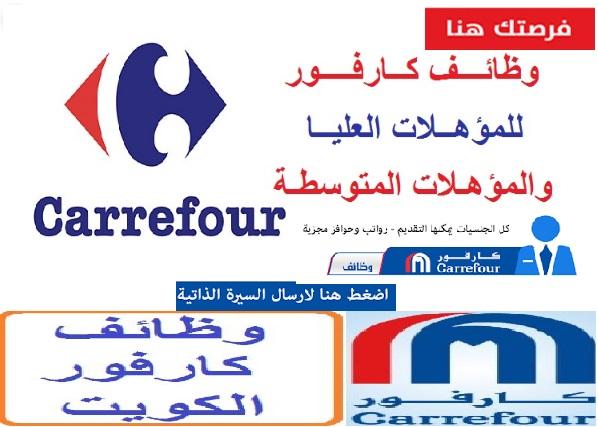 كارفور الكويت يعلن عن وظائف 2019 جميع المؤهلات وجميع التخصصات راتب يبدا من 250 دينار