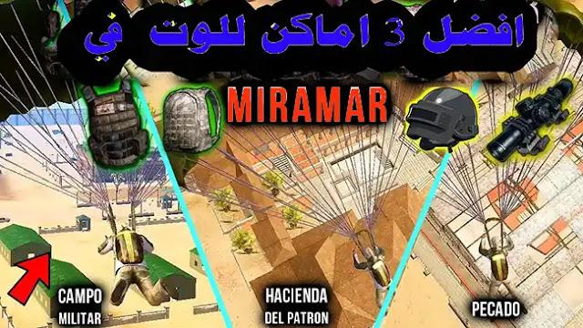 أفضل 5 مواقع للوت في خريطة ميرامار في ببجي موبايل