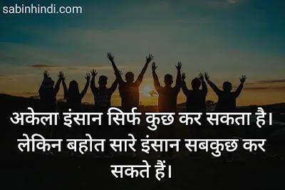 Teamwork-quotes-hindi-2020