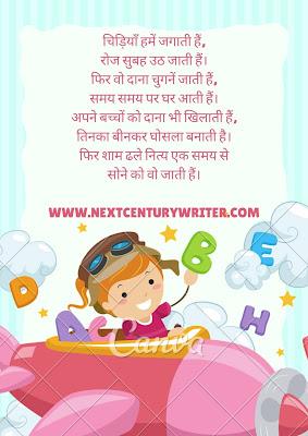 Hindi Poem for Kids, बच्चो की कविता