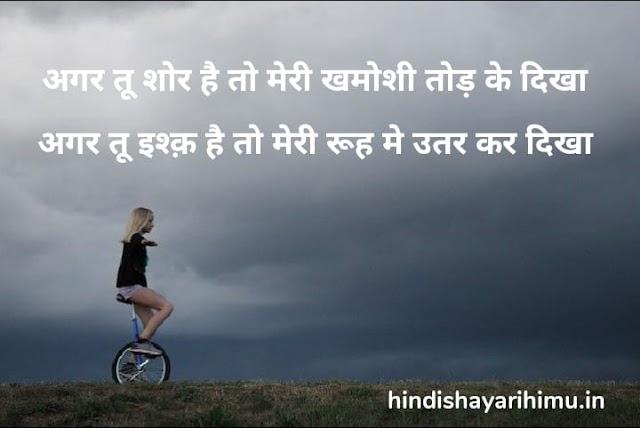 Sad Love Shayari In Hindi For Boyfriend Girlfriend