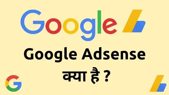 Google Adsense क्या है in Hindi