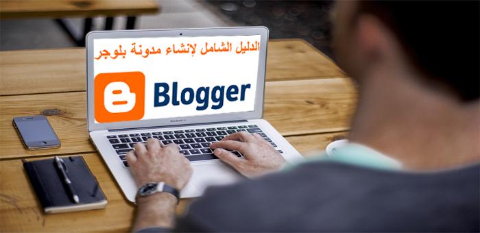 إنشاء مدونة بلوجر من الصفر خطوة بخطوة