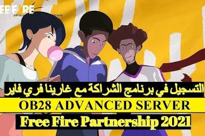 كيفية الحصول على رمز التفعيل فري فاير السيرفر المتقدم Free FIRE OB28 ADVANCE SERVER