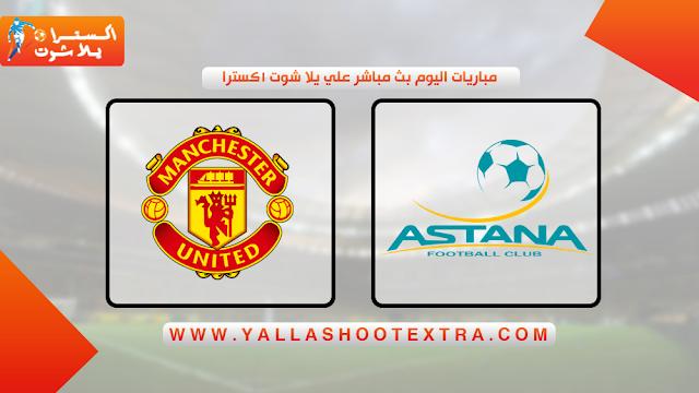 مباراة مانشستر يونايتد و استانا 28-11-2019 في الدوري الاوروبي