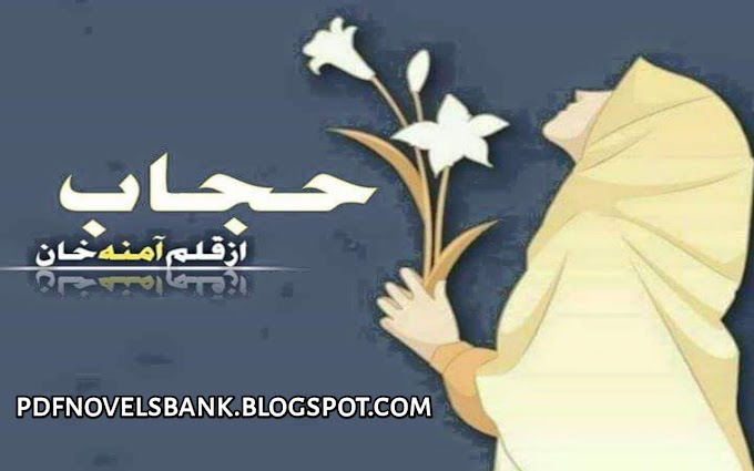 Hijab Novel by Amna Khan Complete Pdf Download