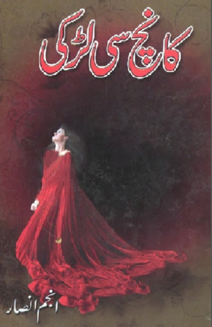kanch-si-larki-novel-pdf-free-download