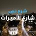 شرح نص شارع الأميرات لجبرا إبراهيم جبرا - السنة الثامنة من التعليم الأساسي - عربية