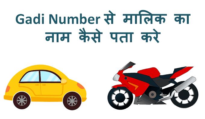गाड़ी नम्बर से गाड़ी किसके नाम है कैसे पता करें?