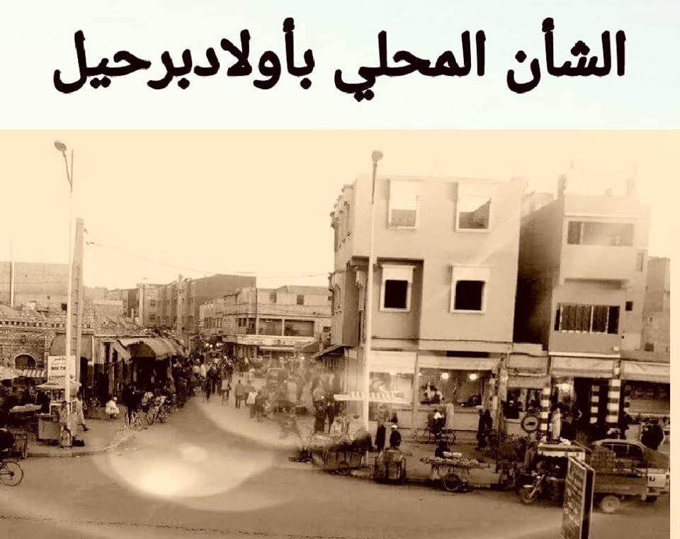 جريدة اولاد برحيل 24 الالكترونية. – جريدة أولاد برحيل 24 الإلكترونية