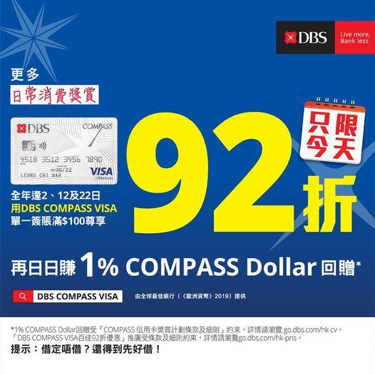 百佳: DBS COMPASS VISA簽賬滿$100 即享92折 至9月22日