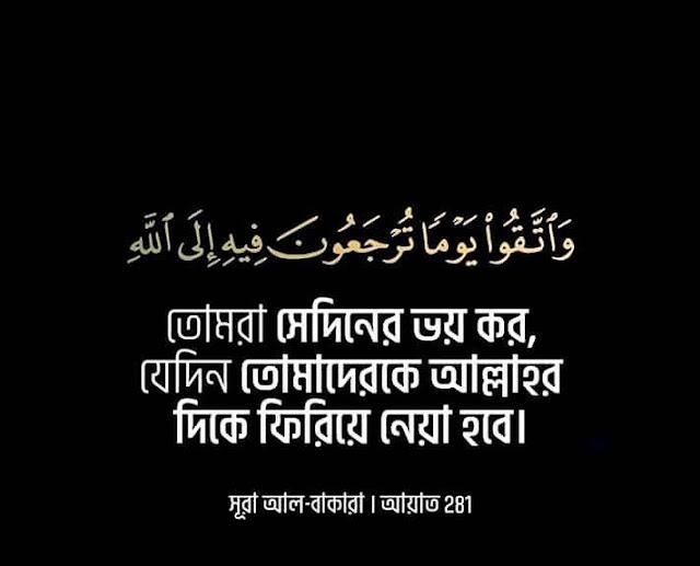 ইসলামিক লেখা  প্রোফাইল পিকচার