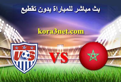 مباراة المغرب وايسلندا بث مباشر
