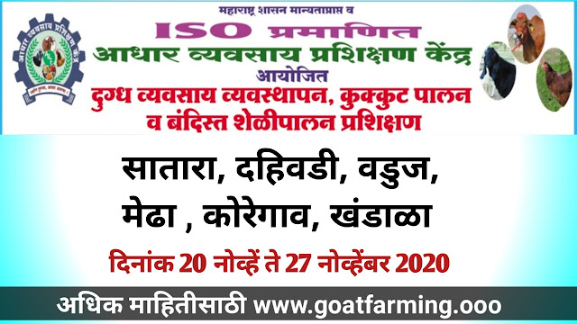 Dairy Farming Management Poultry Farming and Stall Feed Goat Farming Training