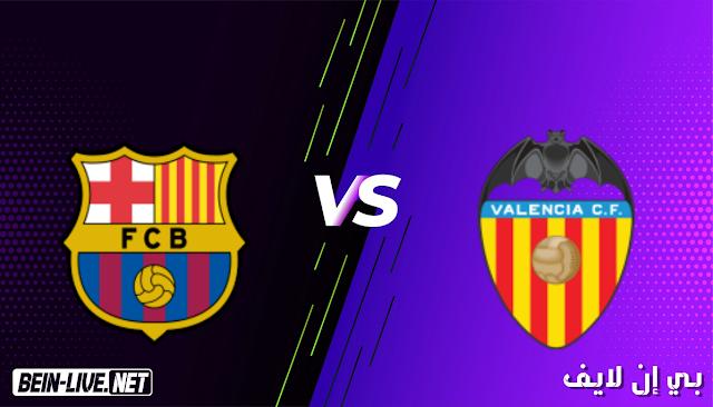 مشاهدة مباراة برشلونة وفالنسياِ بث مباشر اليوم بتاريخ 02-05-2021 في الدوري الاسبانيمشاهدة مباراة برشلونة وفالنسياِ بث مباشر اليوم بتاريخ 02-05-2021 في الدوري الاسباني