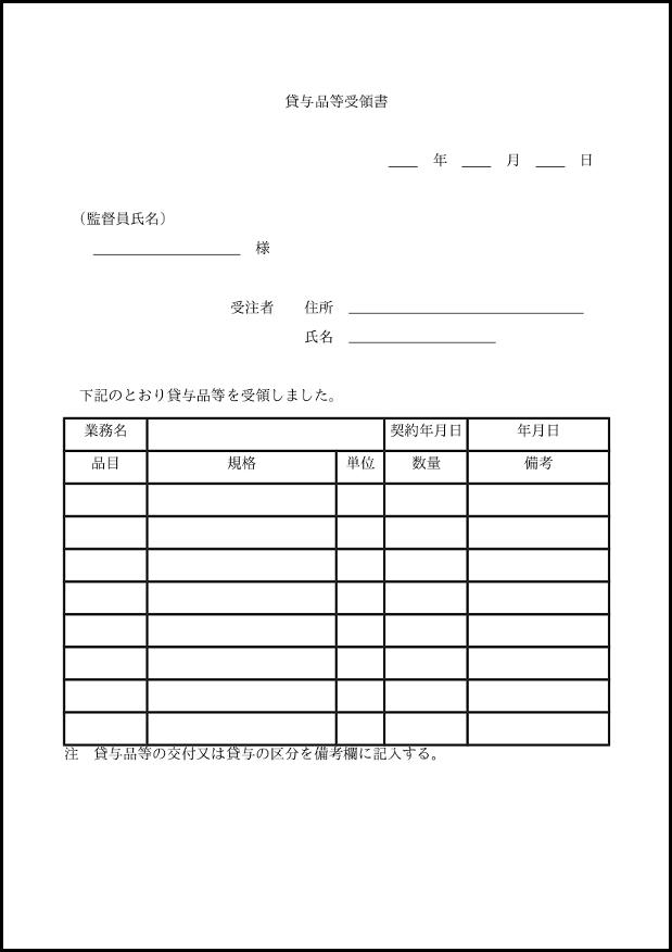 貸与品等受領書 003