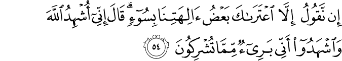 Surat Hud Ayat 54