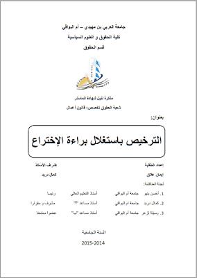 مذكرة ماستر: الترخيص باستغلال براءة الإختراع PDF
