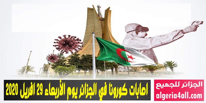 اصابات كورونا في الجزائر يوم الأربعاء 29 افريل 2020,فيروس كورونا : تسجيل 199 حالة اصابة جديدة و7 وفيات جديدة في الجزائر