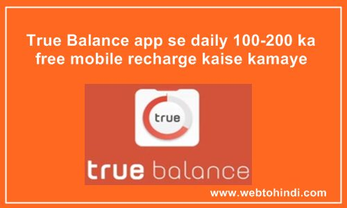True balance app se daily 100-200 rupaye ka free mobile recharge