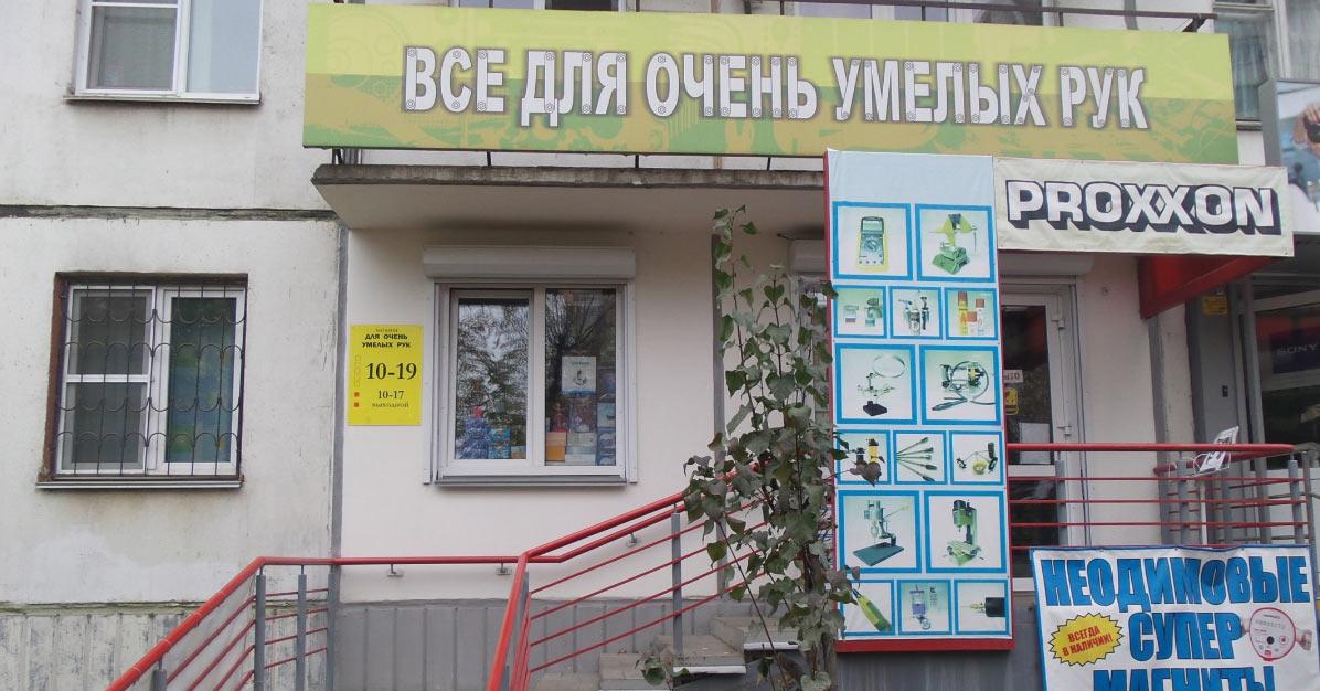 Салон-магазин «Для очень умелых рук», г. Челябинск, ул. Энгельса, 50