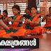 Kalakshethram | Kerala PSC GK | Study Material