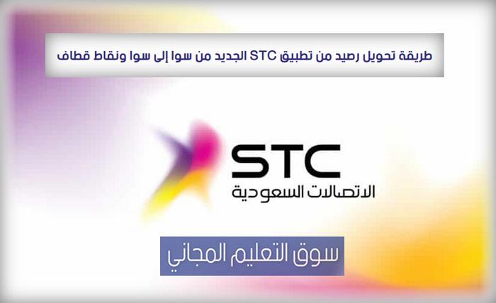 طريقة تحويل رصيد من تطبيق STC الجديد من سوا إلى سوا ونقاط قطاف
