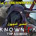 تحميل لعبة Unknown Fate الرعبة الخرافية المصير المجهول للاندرويد اخر اصدار v1.25 من ميديا فاير و ميجا