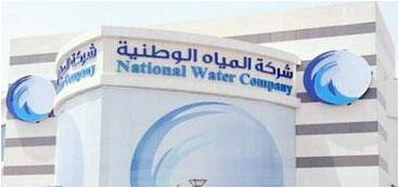 شركة المياه الخدمات الالكترونية