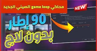 جيم لوب, المحاكي الصيني 90 فريم, game loop النسخة الصينية, تحميل محاكي game loop الصيني برابط مباشر ميديا فاير