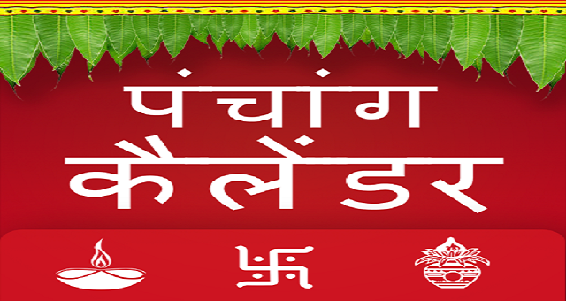 Names of National Panchang and Hindi months of India