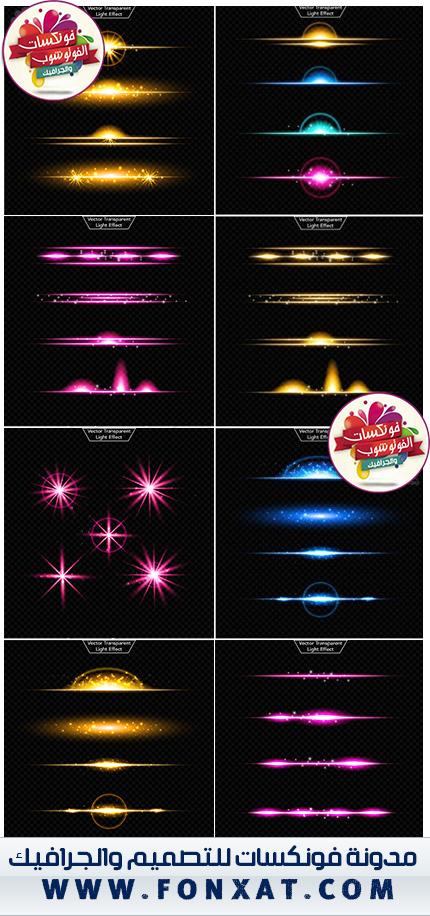 Light Effect Mix Vector Set