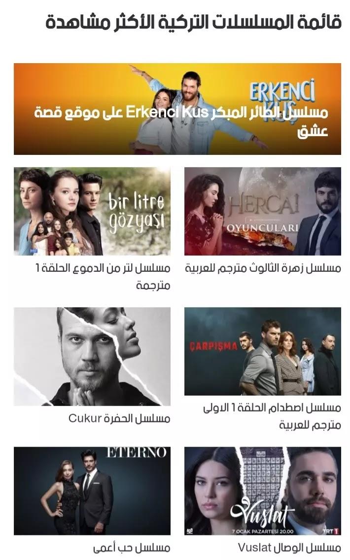 قائمة المسلسلات التركية في موقع قصة عشق