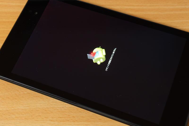 【Nexus4】Android 5.0.1 OTAリンクのzipからアップデート 4