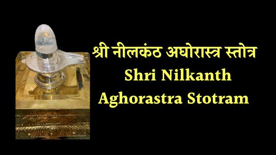 श्री नीलकंठ अघोरास्त्र स्तोत्र | Shri Nilkanth Aghorastra Stotram |