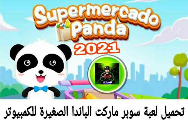 تحميل لعبة سوبر ماركت الباندا الصغيرة 2021 للكمبيوتر برابط مباشر