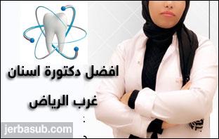 افضل دكتورة اسنان غرب الرياض