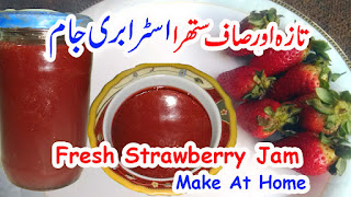 Fresh Strawberry Jam urdu recipe