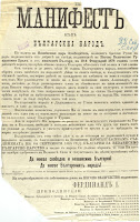 "Bulgarian Declaration of Independence ""Indipendence Manifesto"""