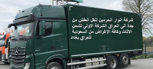 شحن من جدة الى العراق, شركة شحن من جدة الى العراق, نقل عفش من السعودية الى العراق, نقل عفش من جدة الى العراق,