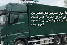 شركة نقل عفش من جدة الى العراق  0560533140 الشركة الاولى لشحن الاثاث وكافة الاغراض من السعودية للعراق بغداد