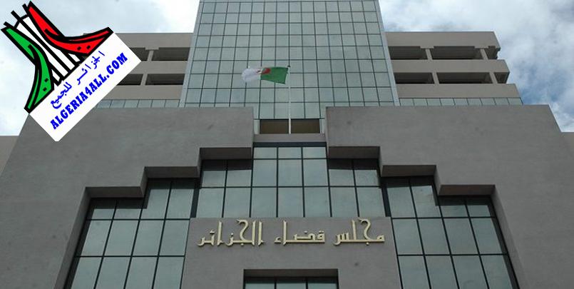 مجلس قضاء الجزائر