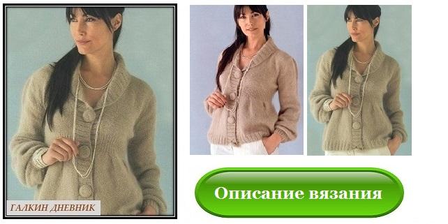 jaket spicami dlya jenschin knitting pletenje kötés πλέξιμο ქსოვა strikning cniotála