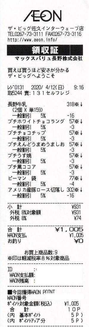 ザ・ビッグ 佐久インターウェーブ店 2020/4/12 のレシート
