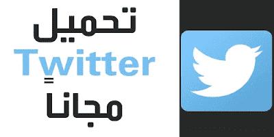 تحميل برنامج تويتر 2020 للكمبيوتر Twitter PC تنزيل ويندوز برابط مباشر القديم